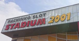 スタジアム2001