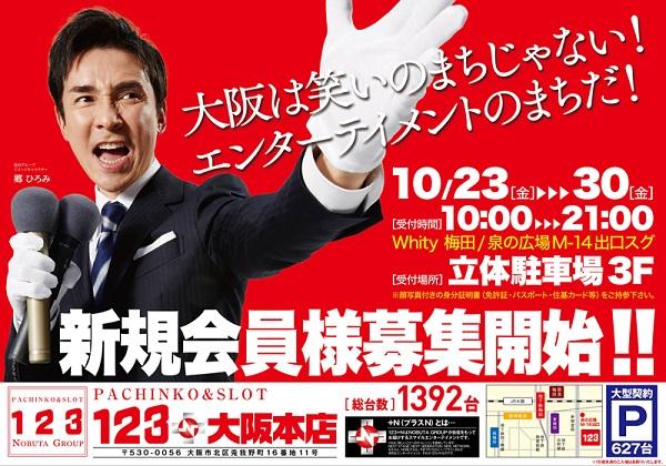 123+N大阪本店