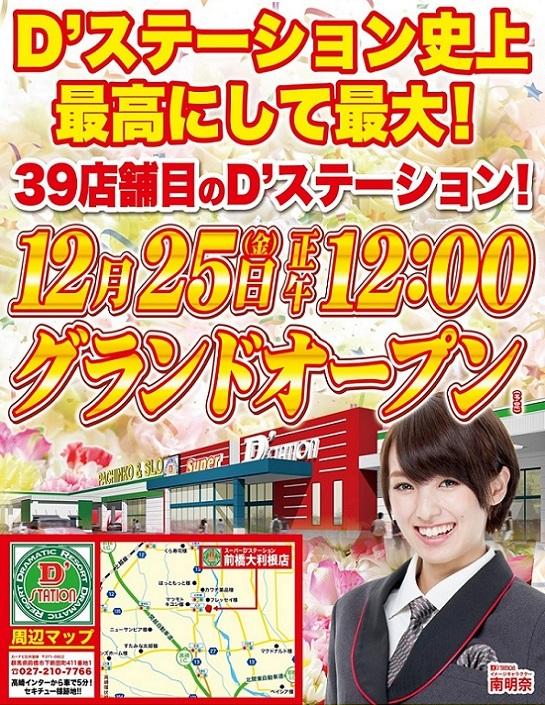スーパーディーステーション前橋大利根店-2