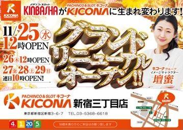 キコーナ新宿三丁目店