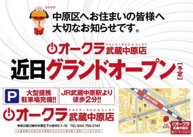 オークラ武蔵中原店