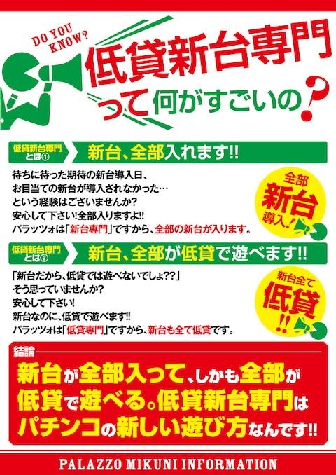 パラッツォ大阪三国店-2