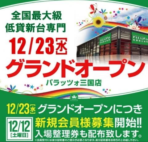 パラッツォ大阪三国店