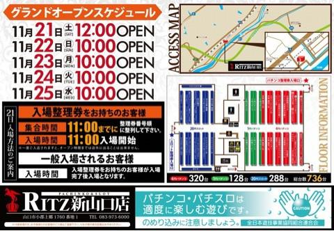 リッツ新山口店-2