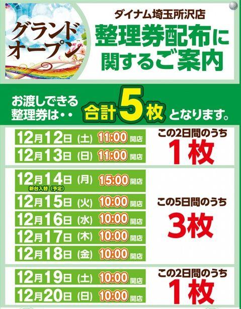 ダイナム埼玉所沢店-2