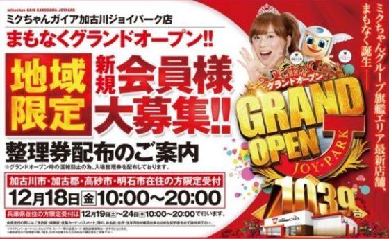 ミクちゃんガイア加古川ジョイパーク店-2