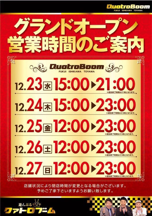 クァトロブーム富山田中町-2