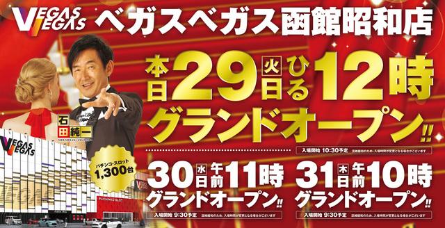 ベガスベガス函館昭和店