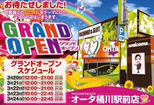 オータ桶川駅前店