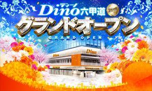 ディーノ六甲道店