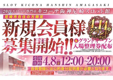 キコーナ阪神尼崎スロット館-2