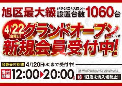 キングオブキングス関目高殿店-2