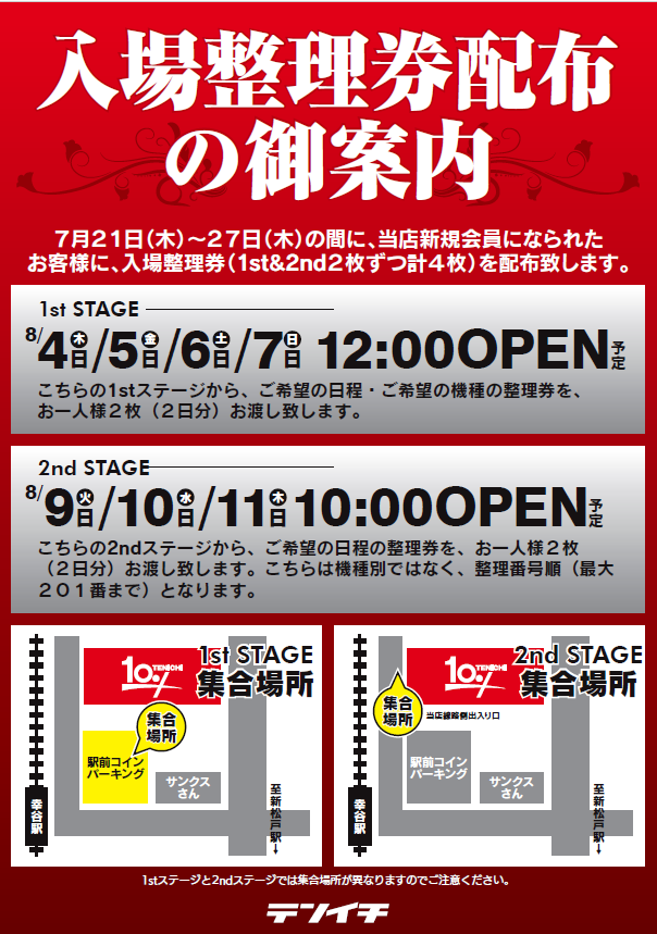 テンイチ∞新松戸店-2