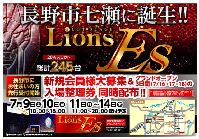 ライオンズEs