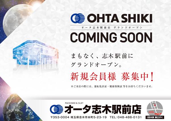 オータ志木駅前店