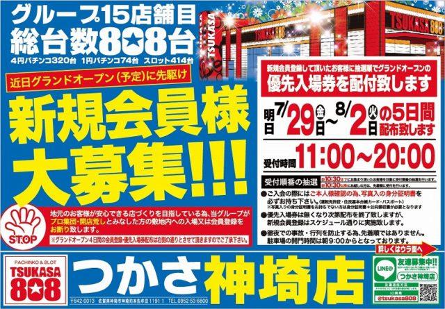つかさ神埼店-2