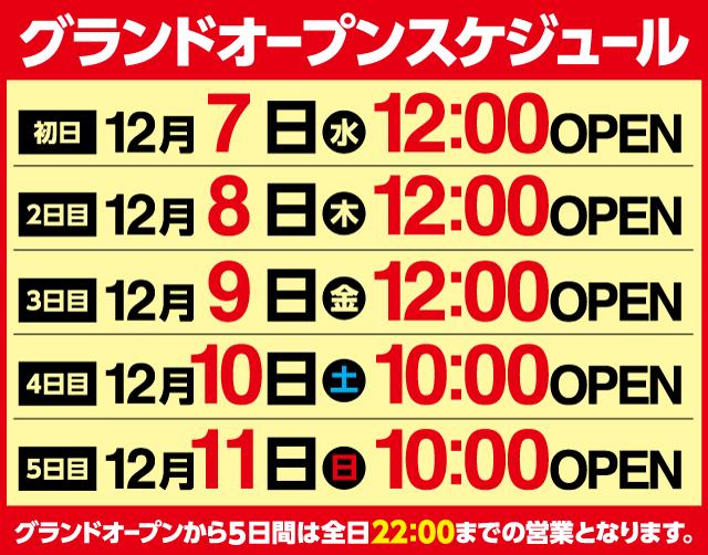 ABC豊川店-2