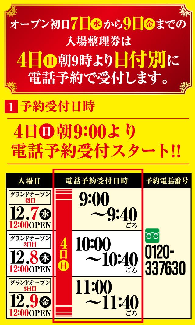 ABC豊川店