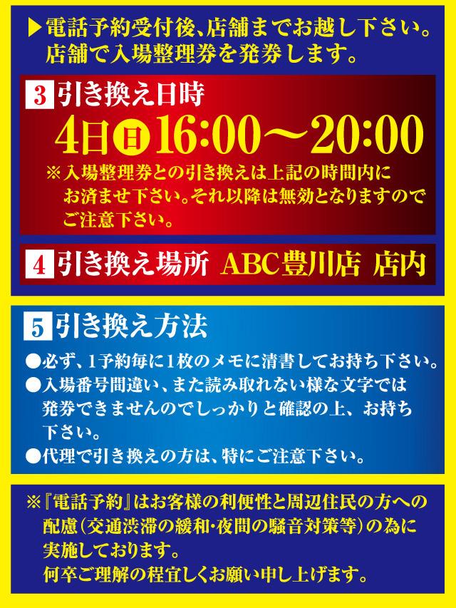 ABC豊川店-5