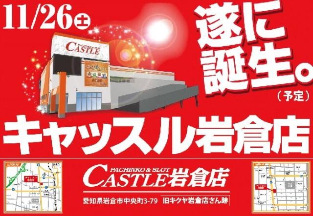 キャッスル岩倉店