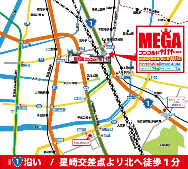 mega-concorde1111-2