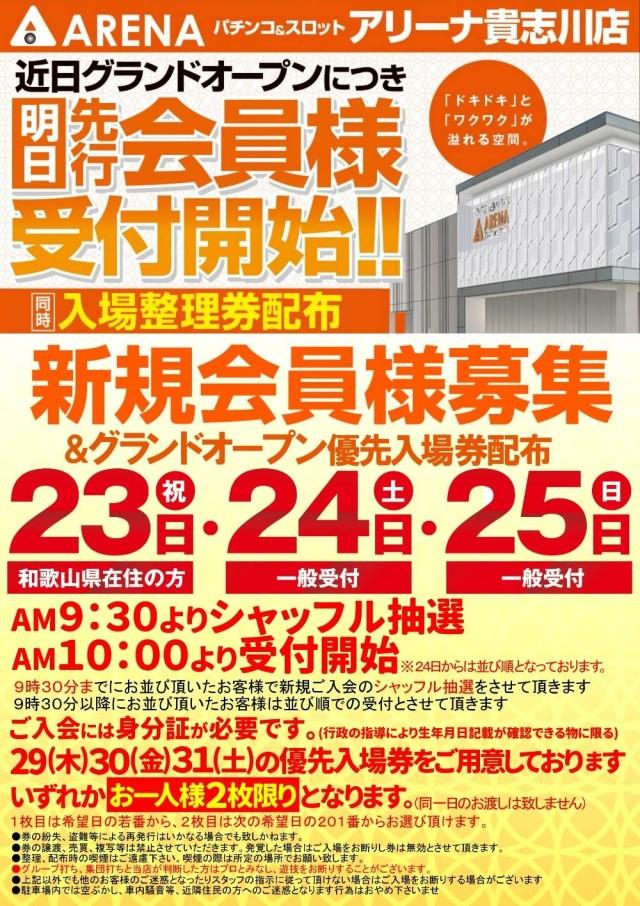 アリーナ貴志川店