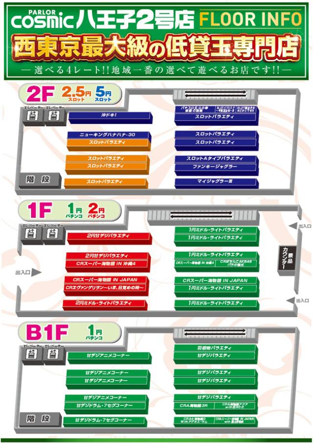 コスミック八王子2号店-2