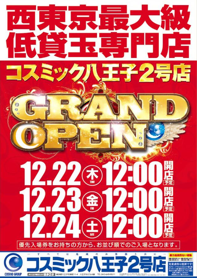 コスミック八王子2号店
