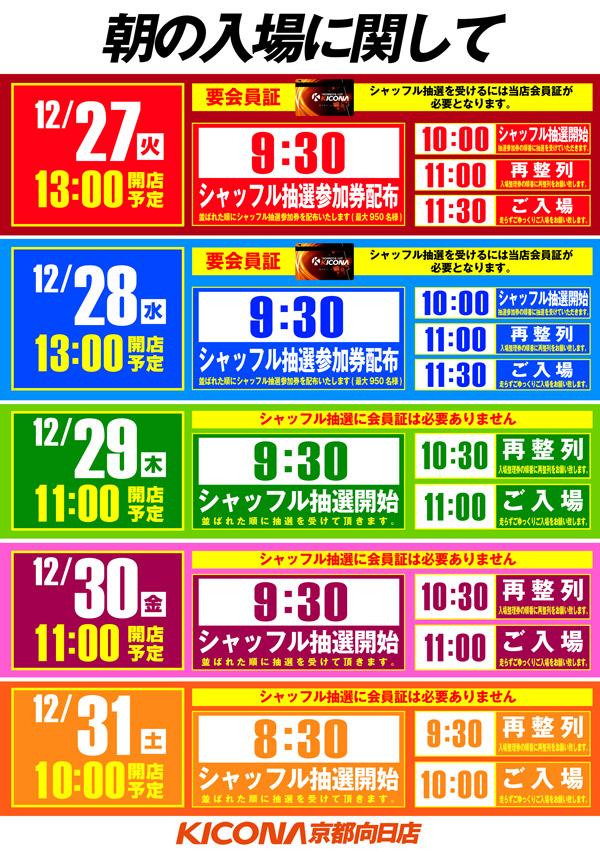 キコーナ京都向日店-2