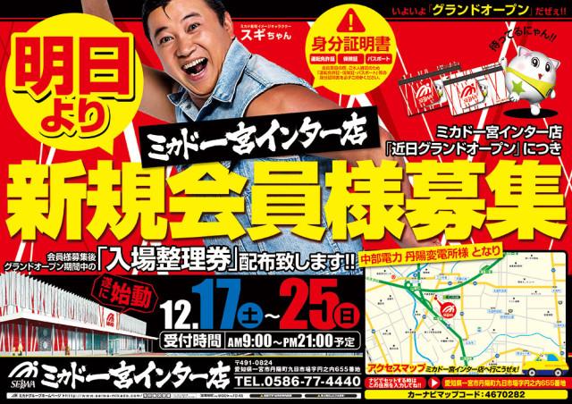 ミカド一宮インター店-2