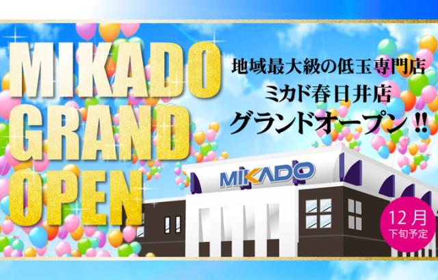 ミカド春日井店