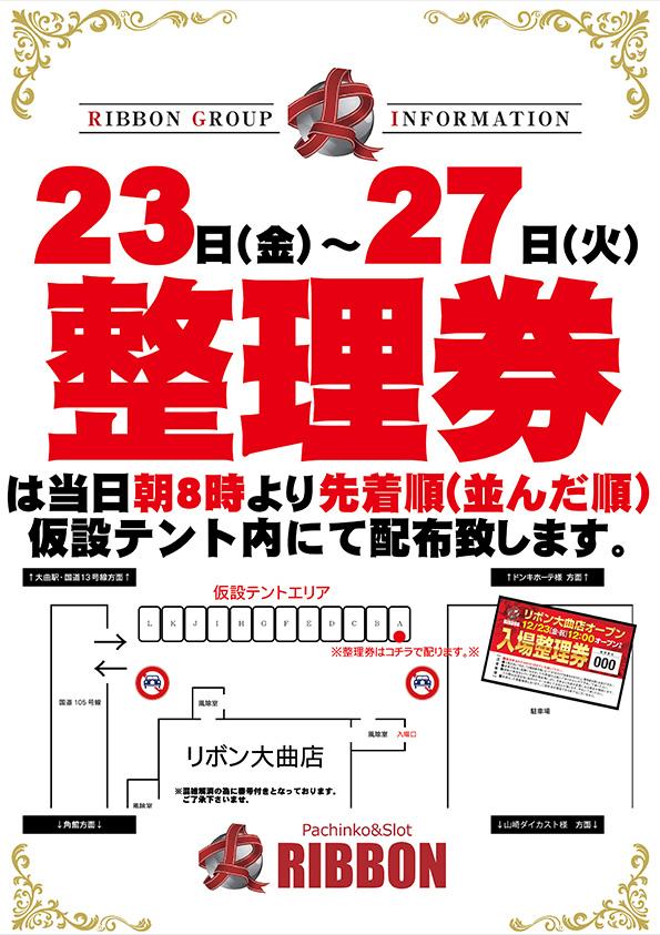 リボン大曲店-2
