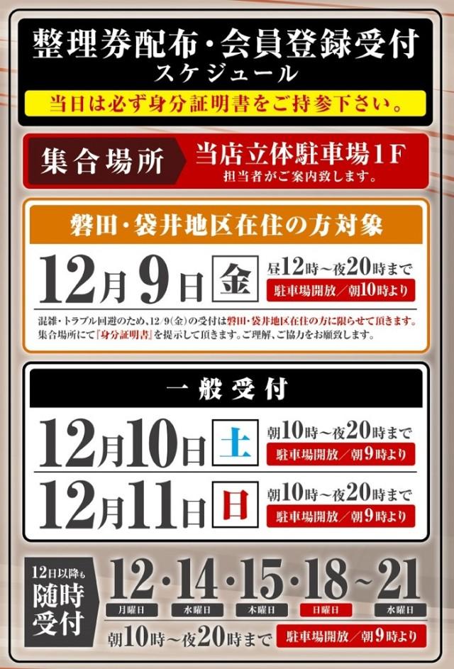 タイキ1333磐田南店-2