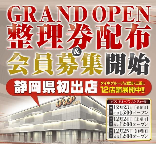 タイキ1333磐田南店