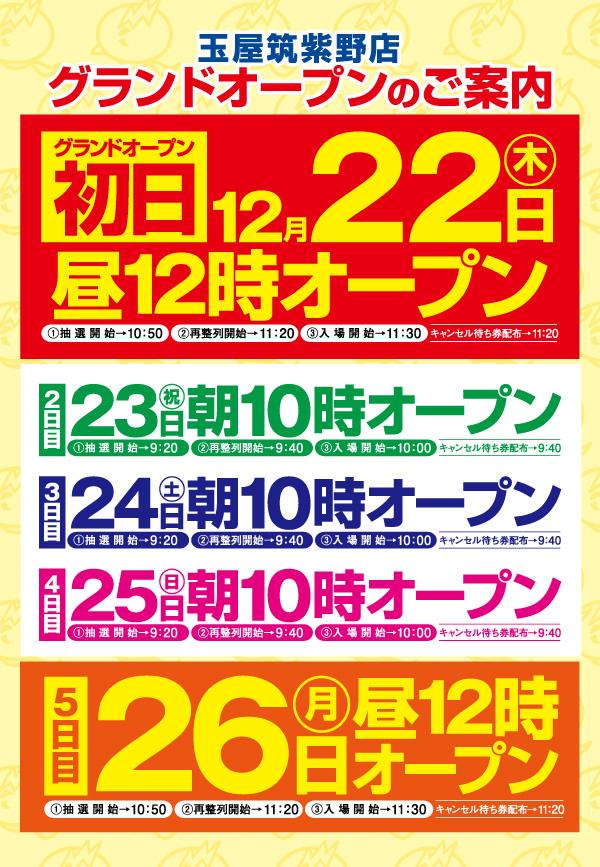 玉屋筑紫野店-2
