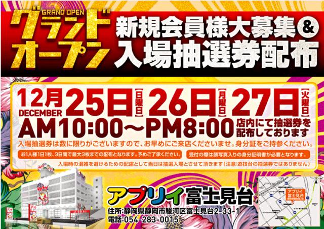 アプリイ富士見台店-3
