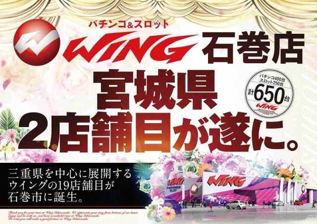ウイング石巻店-2