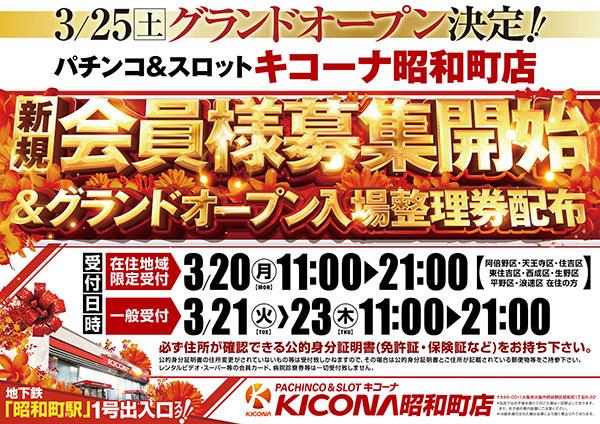 キコーナ昭和町店-2