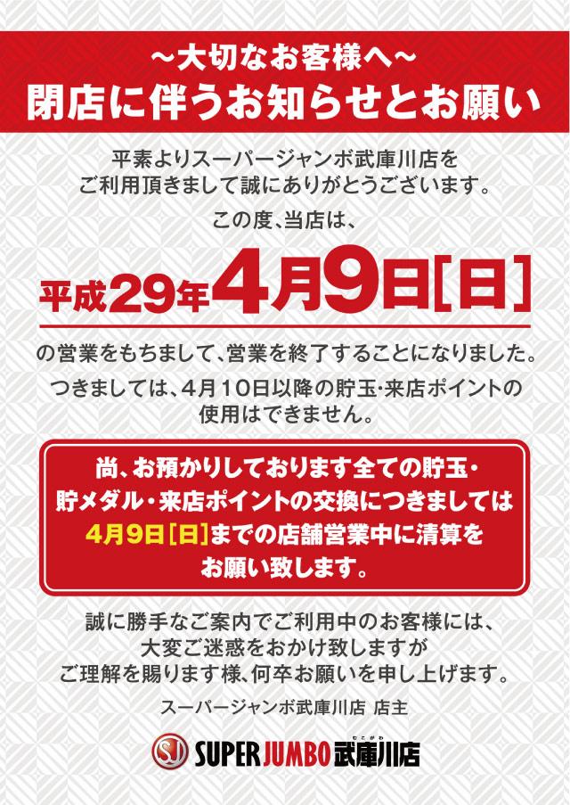 スーパージャンボ武庫川店