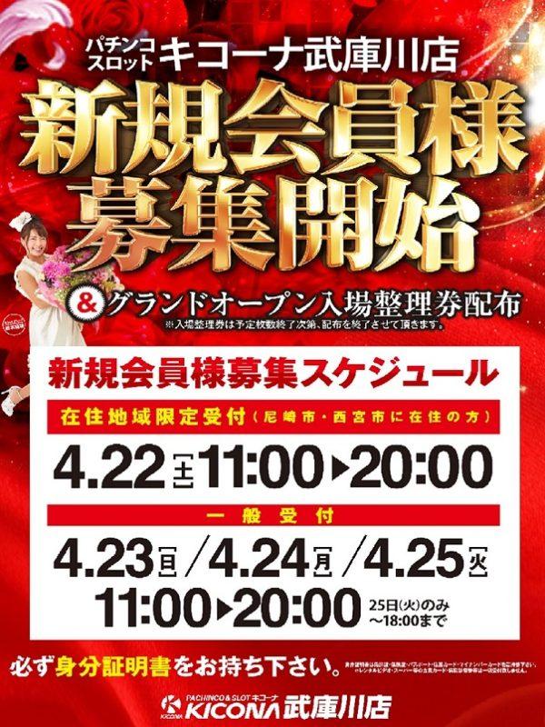 キコーナ武庫川店-2