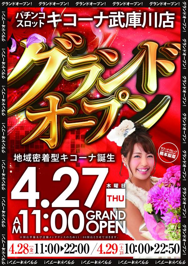 キコーナ武庫川店