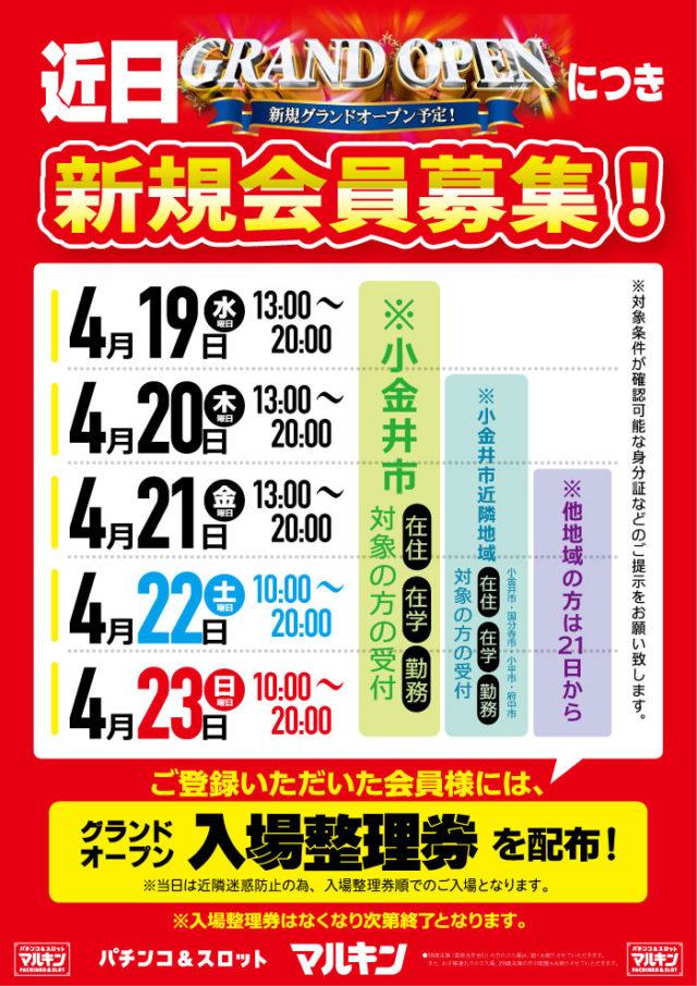 マルキン武蔵小金井店-2