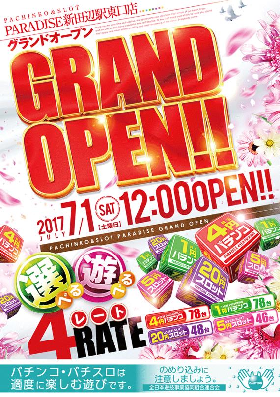 パラダイス新田辺駅東口店-2