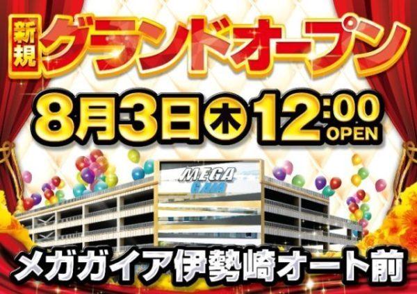 メガガイア伊勢崎オート前店-2