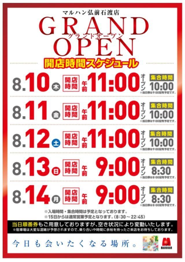 マルハン弘前石渡店-2