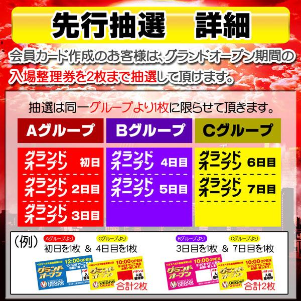 ベガスベガス新宿東南口店-3