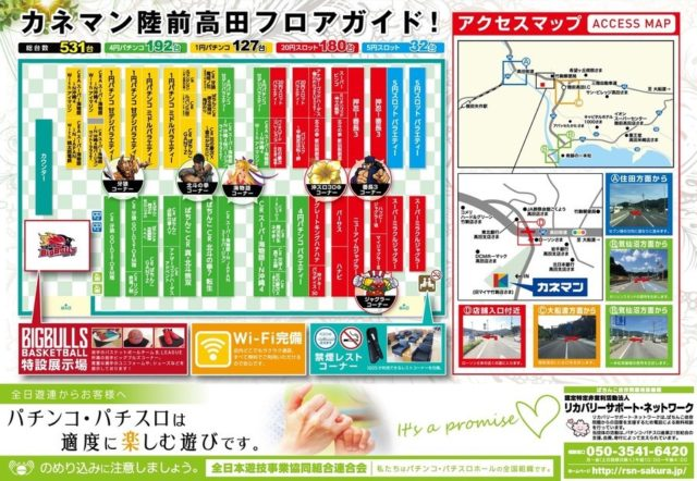カネマン陸前高田店-2