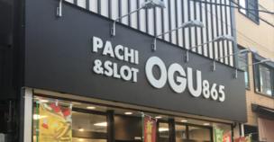 オグ865