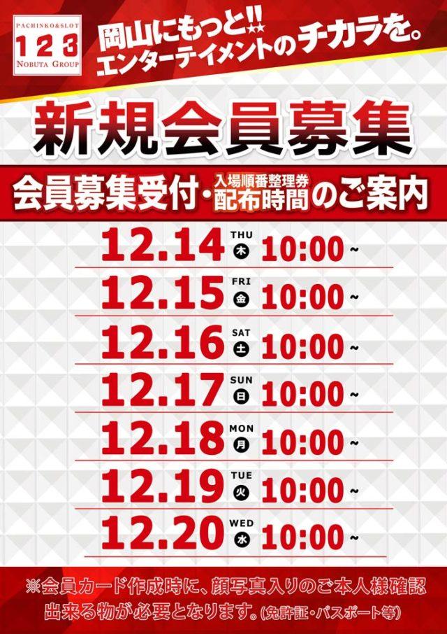 123+N岡山本店-2