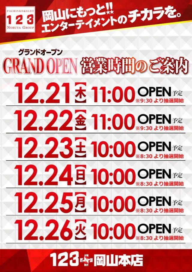 123+N岡山本店-3